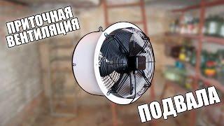 Приточная вентиляция подвала(, 2016-06-30T14:17:21.000Z)