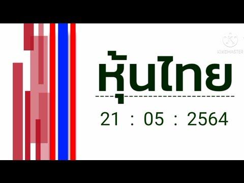 หวยหุ้นไทย วันนี้ ที่ 21 พฤษภาคม 2564 #เน้นๆเด่นบน #หวยหุ้นไทย