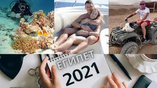 Египет 2021 Шарм Эль Шейх в январе Полный осмотр отеля и все экскурсии где нам удалось побывать