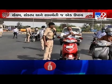 Gujarat lockdown: Police conduct checks on the unnecessary movement of people in Ahmedabad  TV9News