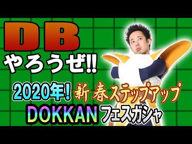 【R藤本】DBやろうぜ!! 其之百三 2020年!新春ステップアップDOKKANフェス【ドッカンバトル】