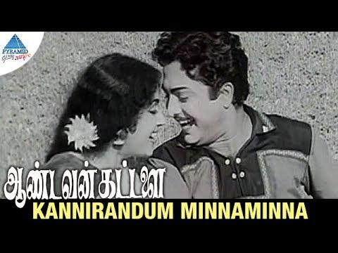 Aandavan Kattalai old movie songs   Kannirandum Minnaminna Video song   AVM Rajan   Pushpalatha