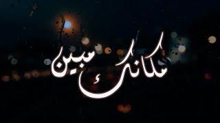 عبدالله جناحي - مكانك مبين - Cover
