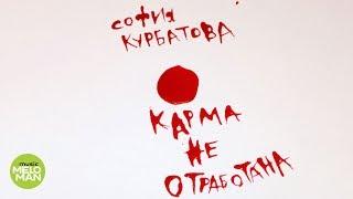 София Курбатова  -  Карма не отработана (Альбом 2015)