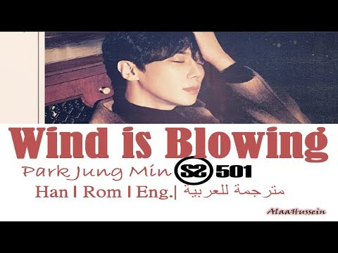 Park Jung Min (박정민) (SS501) Wind is blowing (바람이 불어온다) ||Eng/Han/Rom/Arabic Sub|| مترجمة للعربية