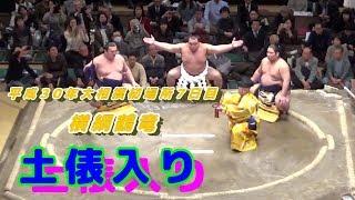 平成30年初場所7日目観戦してきました。 横綱鶴竜の土俵入りです。 ...
