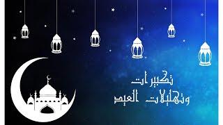 تكبيرات وتهليلات جماعية للعيد/ Eid Takbeer