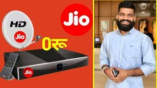 JIO DTH booking Started 2019 | Jio GigaTv SD+HD Channel Price List | price Rs0?