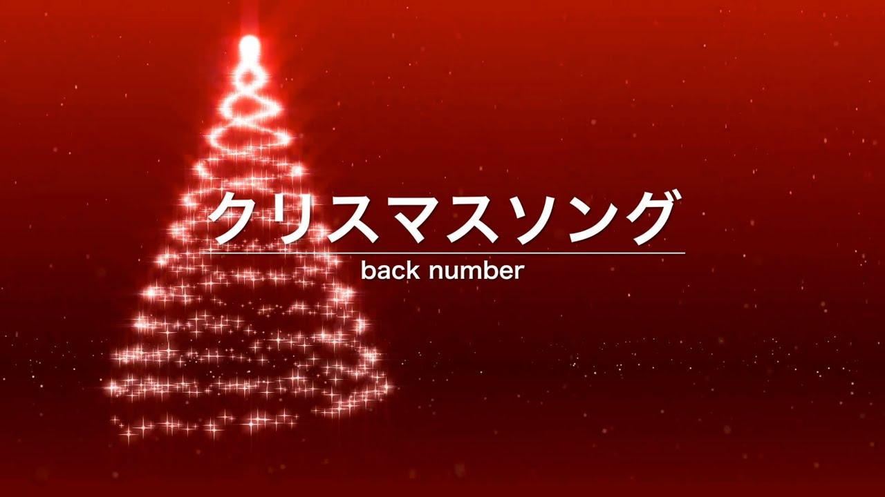 ☆クリスマスソング ☆ back number(カラオケ練習用フル)歌詞 ...
