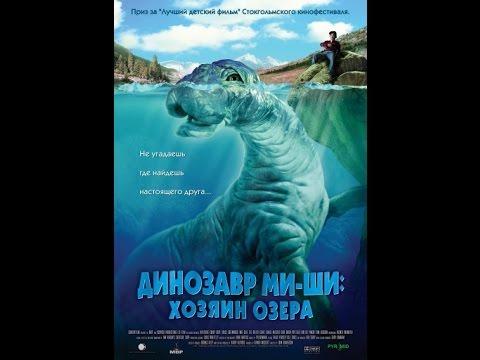 Динозавр Ми-ши: Хранитель