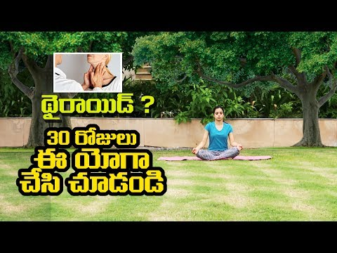 Best yoga for thyroid problems | Quick yoga poses for thyroid | Yoga asanas for thyroid | In telugu