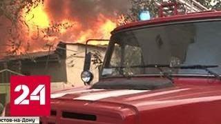 Огонь уничтожил в Ростове-на-Дону 25 домов: жители винят в поджоге черных риелторов