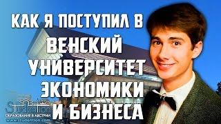 видео Венский экономический университет