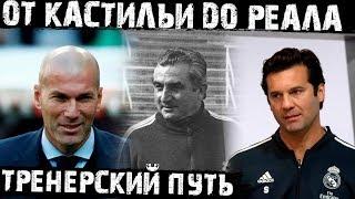 5 тренеров, которые после Кастильи возглавили Реал!