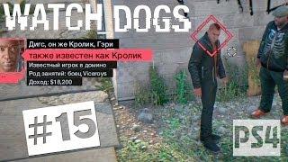 Watch Dogs прохождение PS4 - Часть #15 ✔ Тайрон не потянет или Спасение кролика