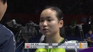 【世界卓球2015 蘇州】女子シングルス準々決勝  伊藤美誠 vs 李暁霞