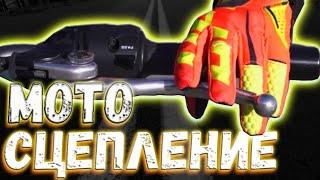 Как отпускать сцепление на мотоцикле? Мотошкола А