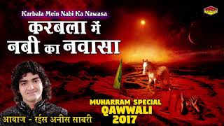 (Muharram Special Qawwali 2018) - Karbala Me Nabi Ka Nawasa By-Rais Anis Sabri