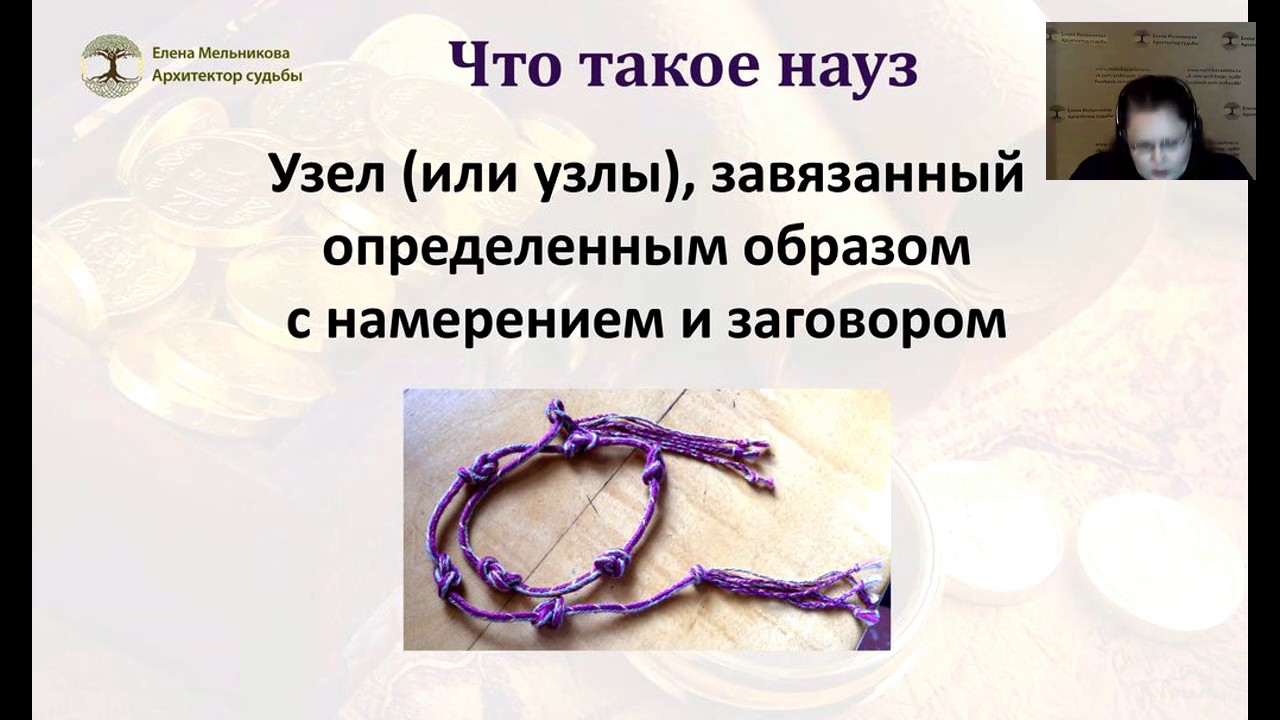 Елена Мельникова  Наузы  узелковая магия
