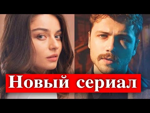 Толга Сарыташ и Айча Айшин Туран в новом сериале Ariza