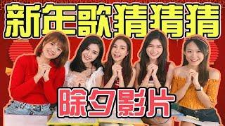 【HXA挑战】新年歌猜猜猜!挑战从小听到大的新年歌! thumbnail