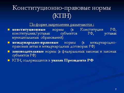 Констиционное право рф курсовая  Презентация на тему Конституционное право ведущая отрасль права Продолжительность 1 26