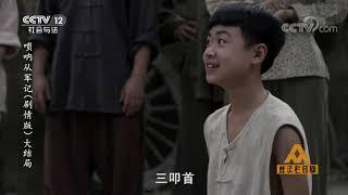 《普法栏目剧》 20191003 唢呐从军记(剧情版)大结局| CCTV社会与法