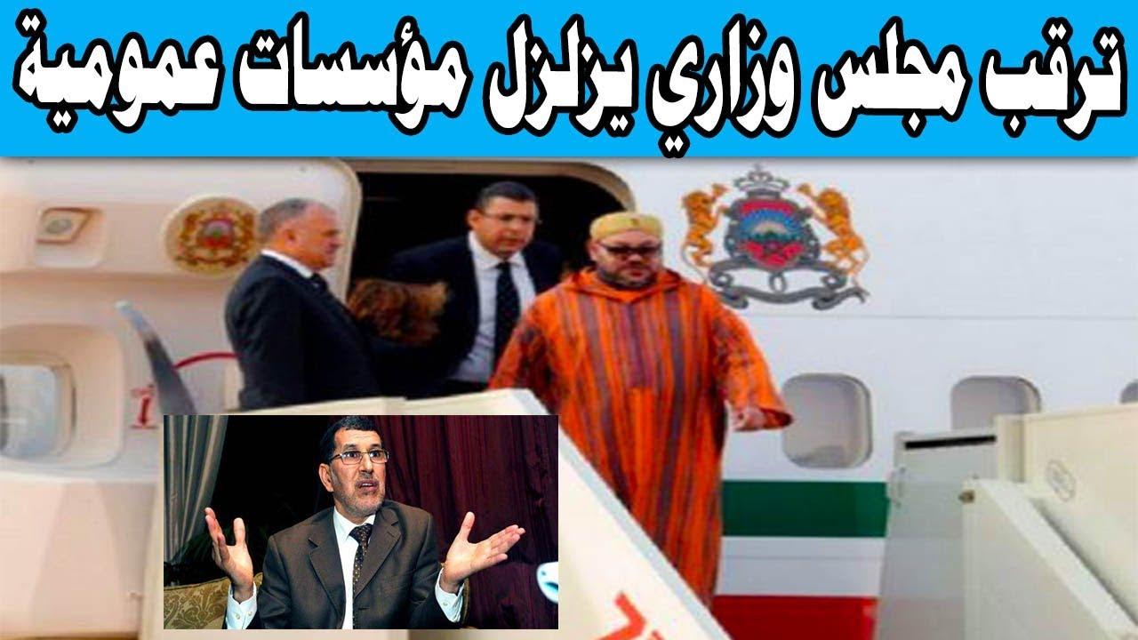 المٓلك يعود للرباط وسط ترقب مجلس وزاري يزلزل مؤسسات عمومي