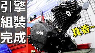 點火正時×汽門間隙×組裝完畢!, 老狼引擎翻新後實在太香了~ 三陽 SYM 野狼125 對正時 調整汽門 引擎重組 125cc motorcycle engine rebuild