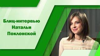 Блиц-интервью Натальи Поклонской
