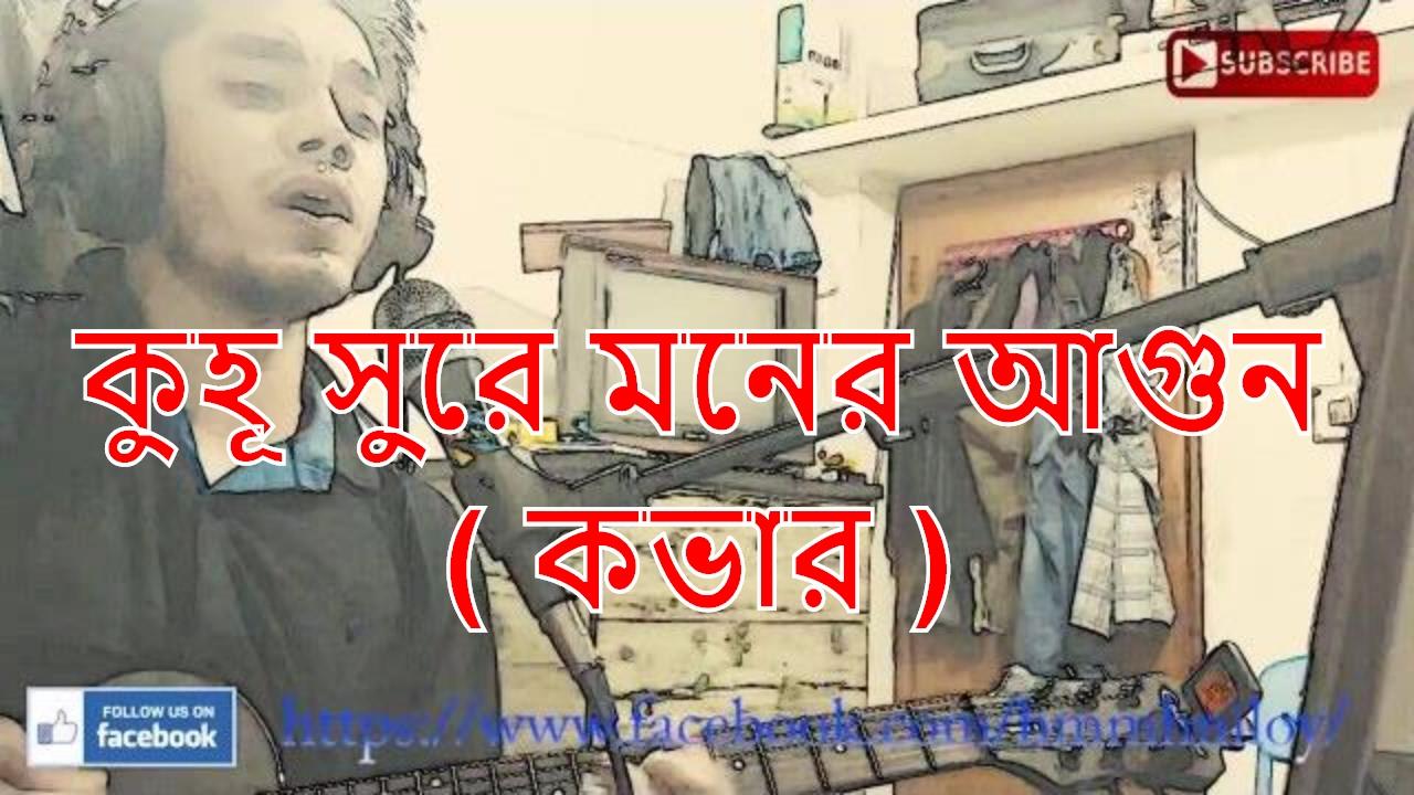 A New Religion M R Hasan: Kuhu Shure Moner Agun Cover