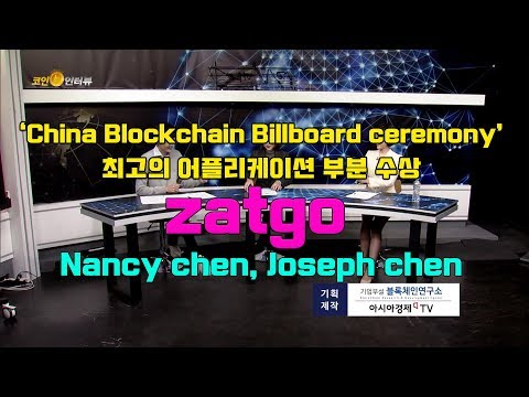 코인인터뷰12회 / Zatgo_'China Blockchain Billboard ceremony' 최고의 어