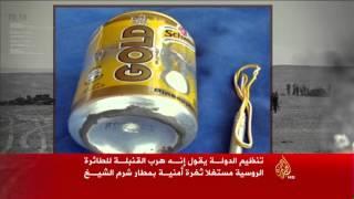 """تنظيم الدولة ينشر صورة """"قنبلة"""" الطائرة الروسية"""