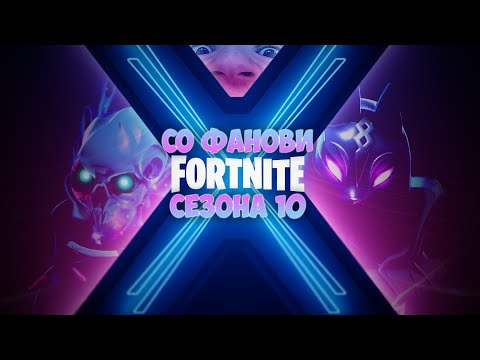Download FORTNITE СЕЗОНА 10 СО ФАНОВИ!!