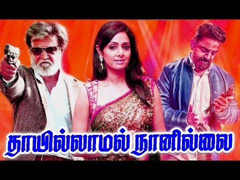 Tamil Films Full Movie # Tamil Movies Full Movie # THAI ILLAMAL NAN ILLAI # Tamil Full Movies