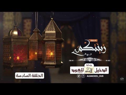 شبكة المجد:خذو زينتكم  مع الشيخ سعد العتيق | الحلقة السادسة