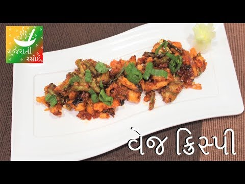 Veg crispy recipes in gujarati veg crispy recipes in gujarati gujarati language gujarati rasoi forumfinder Image collections