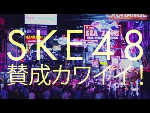 2013/11/20 on sale 13th.Single 賛成カワイイ! MV(special edit ver.)