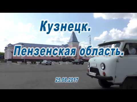 Кузнецк. Пензенская область. 25.08.2017