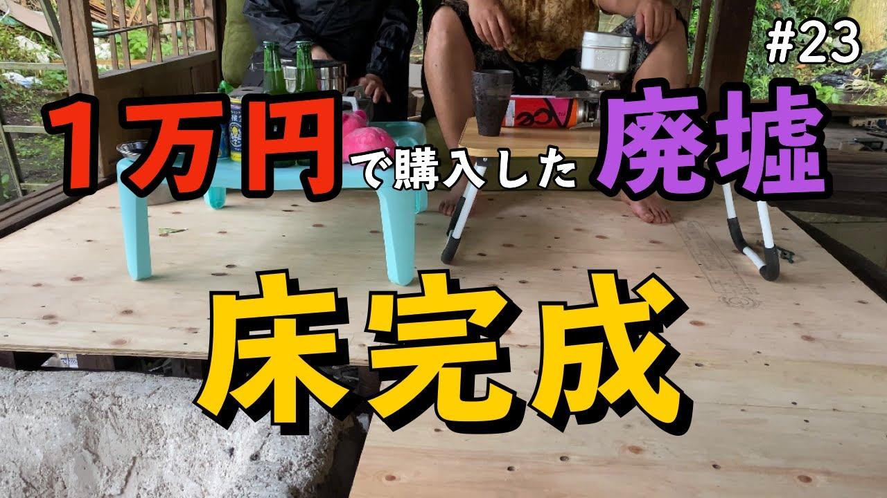 【1万円で廃墟を購入】床が完成 根太と床板を貼りました。 DIY素人夫婦で古民家をリノベーション #23