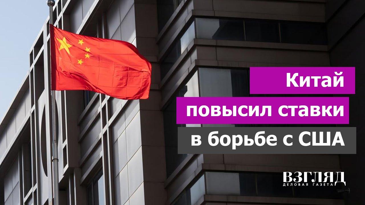 Демарш китайских дипломатов. Пекин пытается сбросить Трампа. Чья возьмет?