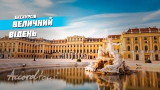величественная Вена, обзор факультативной экскурсии Аккорд-тур