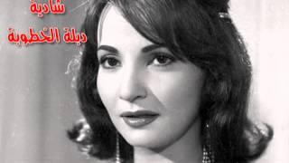 شادية دبلة الخطوبة Shadia Ya Dblet Elkhtoba
