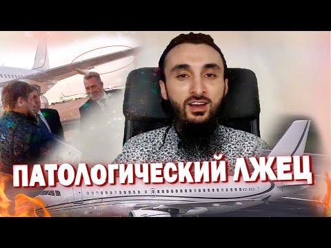 Тумсо Абдурахманов, Кадыров ВРЕТ ЧТОБЫ ВРАТЬ, ИСТОРИЯ ОДНОГО САМОЛЕТА