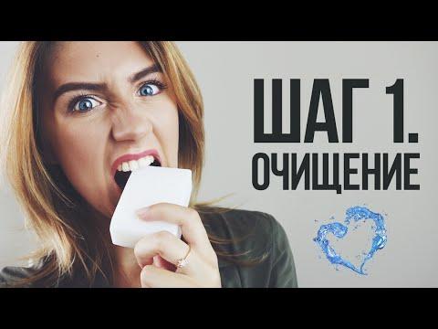 УХОД ЗА ЛИЦОМ | ШАГ 1 - ОЧИЩЕНИЕ кожи | ПРАВДА о мицеллярной воде