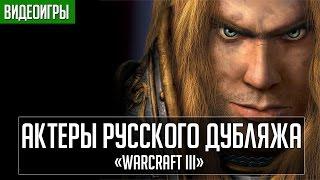 «Warcraft III» - Актеры русского дубляжа