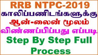 How To Apply RRB NTPC 2019 Online Application l RRB CHENNAI | STEP BY STEP APPLY PROCEDURE VIDEO