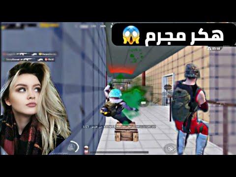 هكر مجرم في ببجي موبايل سروشه البياتي Youtube