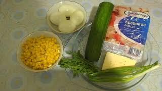 Салат крабовый с яйцом, сыром и огурцом