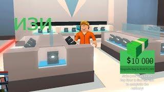 2 способа как заработать денги в Jailbreak|Roblox